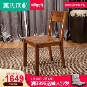 林氏木业中式全实木餐椅 仿古木椅靠背休闲椅子麻将椅凳家具LA222
