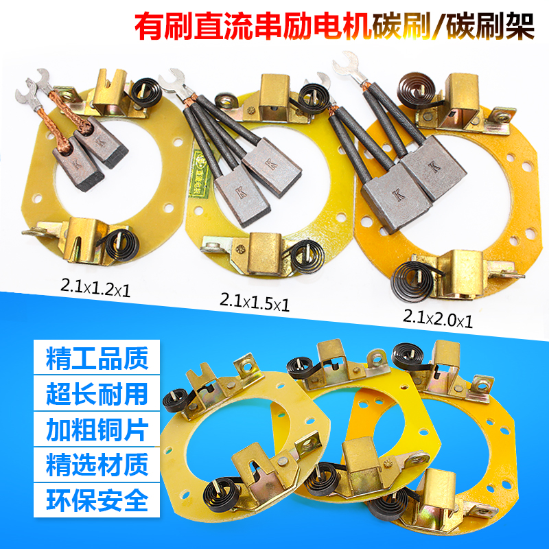 Electric tricycle carbon brush holder DC series excitation motor carbon  brush bracket carbon brush holder copper two new products