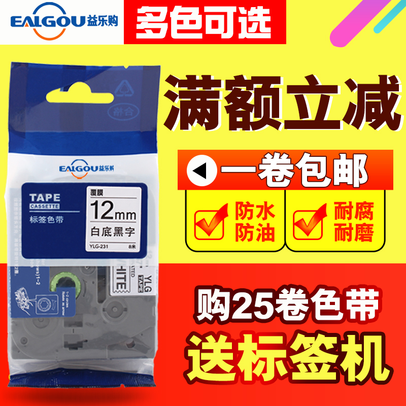 usd 11 70 suitable for brother tagging machine ribbon 12mm sticker