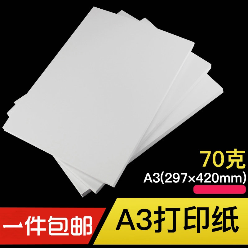A3 printing paper 70G copy paper 70 g printing paper A4 non-color about 100  sheets / pack more provinces