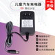 6v12v power adapter for children's electric buggy charger