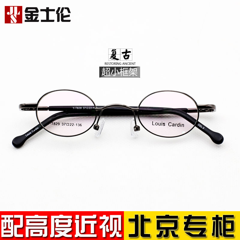b46610650e7 ... Ultra-small round frame glasses for men and women with high myopia flat  decorative metal ...
