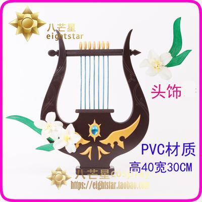 taobao agent 【Eight-pointed star】Original God Wind Poet Fengshen Wendy Harp Headwear Wig Cos Props