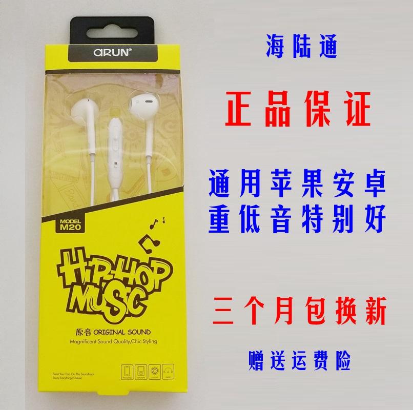 ARUN海陆通M20入耳式M19\M16\M27低音重耳机M21苹果安卓通用带麦