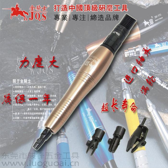 金骑士JQS-06U省磨气动超声波 打磨往复式模具抛光磨光机