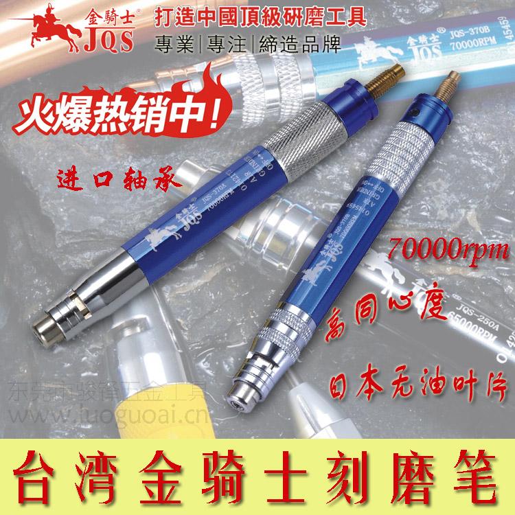 金骑士JQS-370A气动风磨笔 刻磨机 风么笔