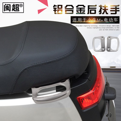 Minchao Maverick M+ electric car modified rear armrest M+ aluminum alloy CNC side handle rear wing accessories modification