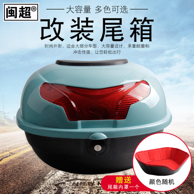 Electric car trunk motorcycle tail box turtle turtle trunk back box universal scooter battery car box