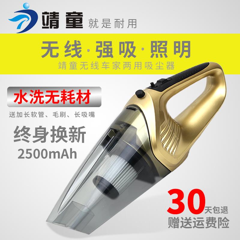 Jing ребенок автомобиль пылесос беспроводной машина автомобиль освещение автомобиль домой 12v большой мощности тип зарядки мощный