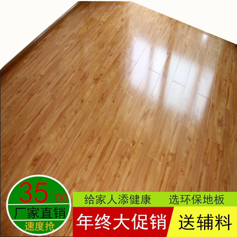 Reinforced wood flooring home wear-resistant waterproof imitation solid wood E1-class environmental protection 12mm factory direct door-to-door installation