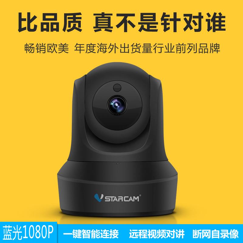 starcam eye4 1080P C58HD 360 degree panoramic view