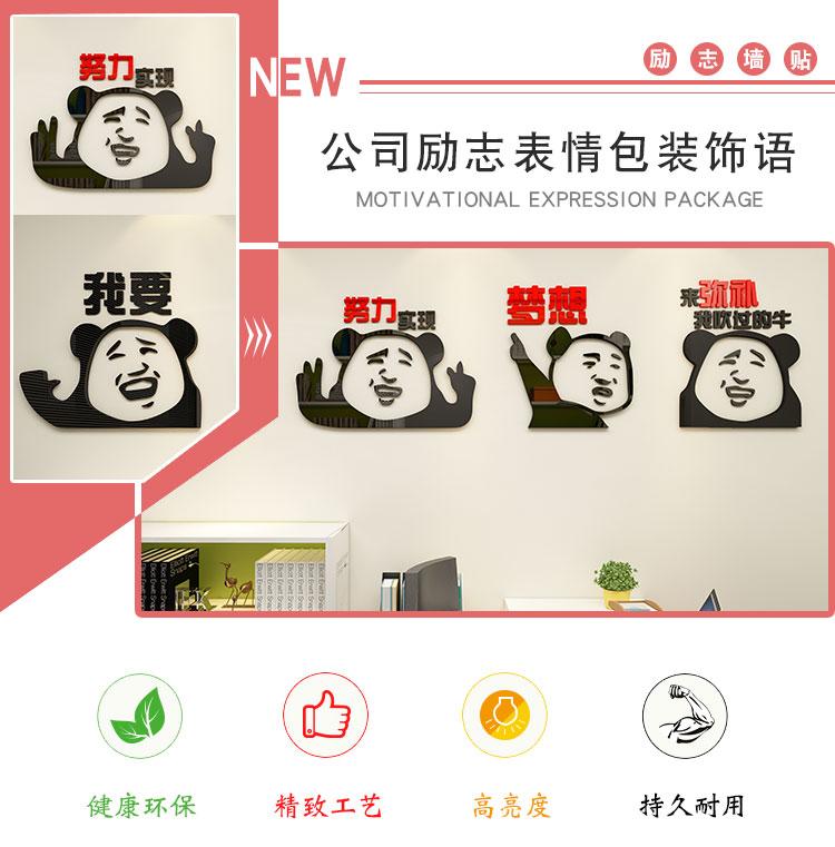表情包励志标语3d立体亚克力墙贴企业文化墙办公室会议室布置贴纸详情图