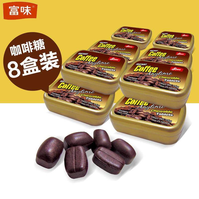 富味咖啡糖提神香浓醇香咖啡可嚼咖啡15g/8盒装包邮