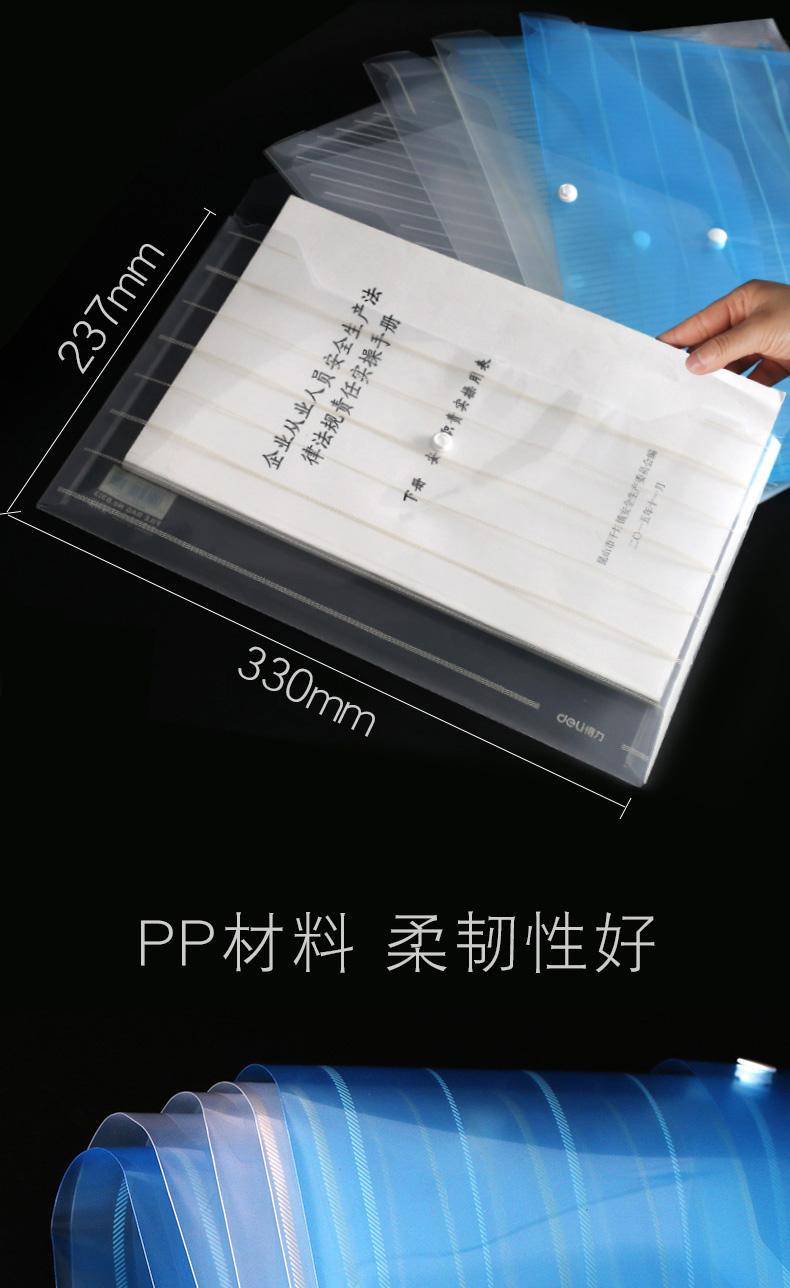 得力透明文件袋塑料资料袋按扣檔案袋公文袋学生试卷袋办公用品详细照片