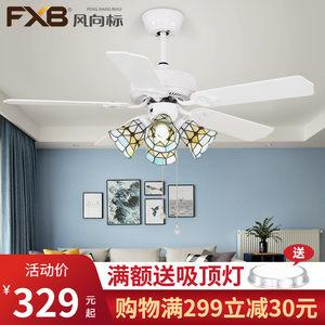 风向标 吊扇灯简约现代 木叶风扇灯带灯吊扇餐厅 卧室顶灯吊灯扇