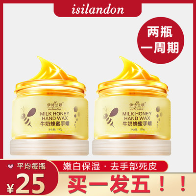 Milk honey hand mask hand wax hand go black and tender white hand mold moisturizing hand wax gloves Li Jia recommended Qi send whitening