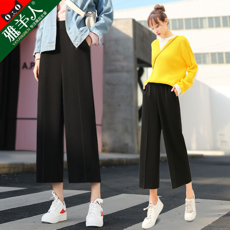 Wide leg pants, women's trousers, autumn and winter, 2018, new loose, drop, feel, chiffon, casual, straight, autumn, high waist, nine points
