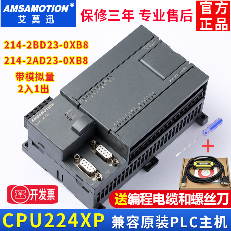 兼容西门子S7-200 PLC控制器 工控板CPU224XP 国产PLC西门子226cn