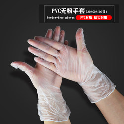 Disposable PVC powder-free gloves for food, baking, decorating, kneading, and oil-proof 20 pcs/50 pcs/100 pcs