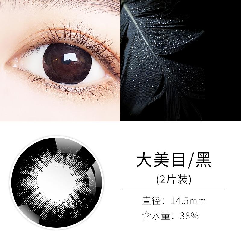 14.5мм】Великая красота черный