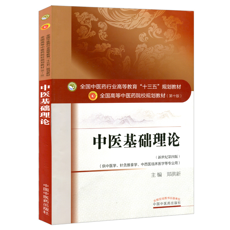 Health & Beauty Acupuncture Selection Of Five Acupuncture And Traditional Chinese Medicine Books.