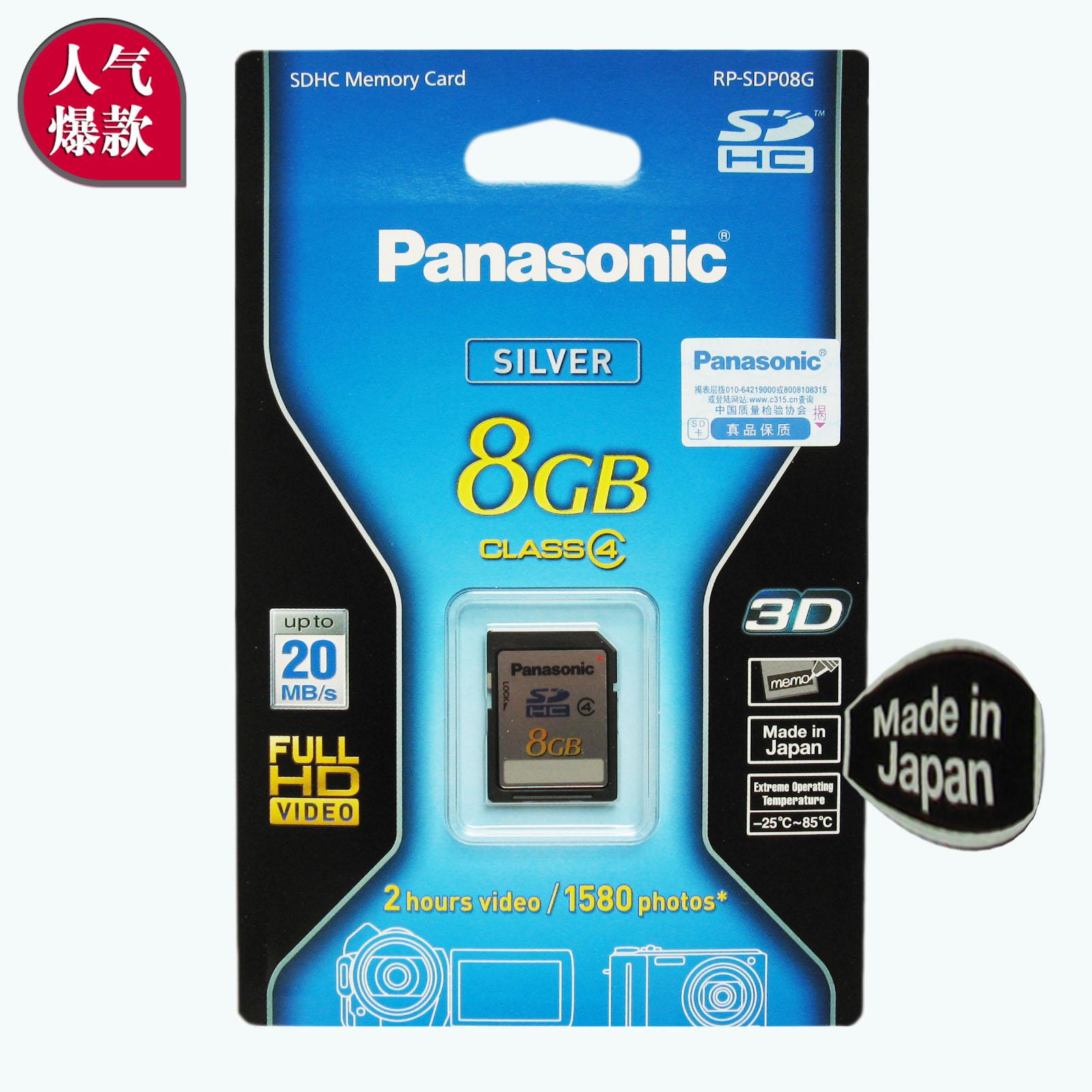 NEW 8Gb Genuine Patriot Memory Card for PANASONIC SDR-S7S DIGITAL CAMCORDER