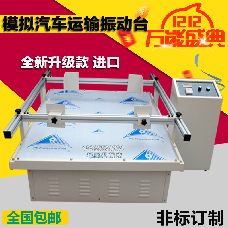 Simulation of automobile transport vibration table vibration test machine  packaging simulation vibration test machine running vibration table