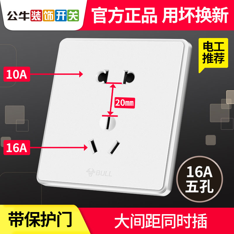 Bull decorative switch power outlet panel 86 type five holes 16 a high-power 16A air conditioning water heater dedicated