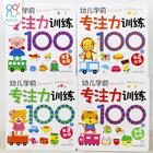 幼儿学前益智游戏100图系列全套12册 专注力训练书 儿童逻辑思维训练书 左右脑开发书 幼儿  找不同3-6 迷宫书 儿童益智注意力观察