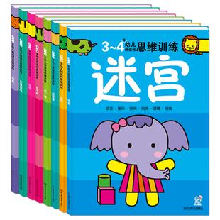 宝宝全脑益智游戏书幼儿思维训练(8册)