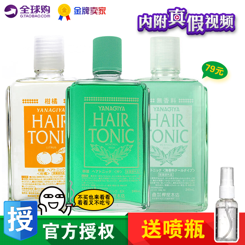 Usd 2438 Japanese Yanagiya Yanagiya Hair Root Nutrient Solution