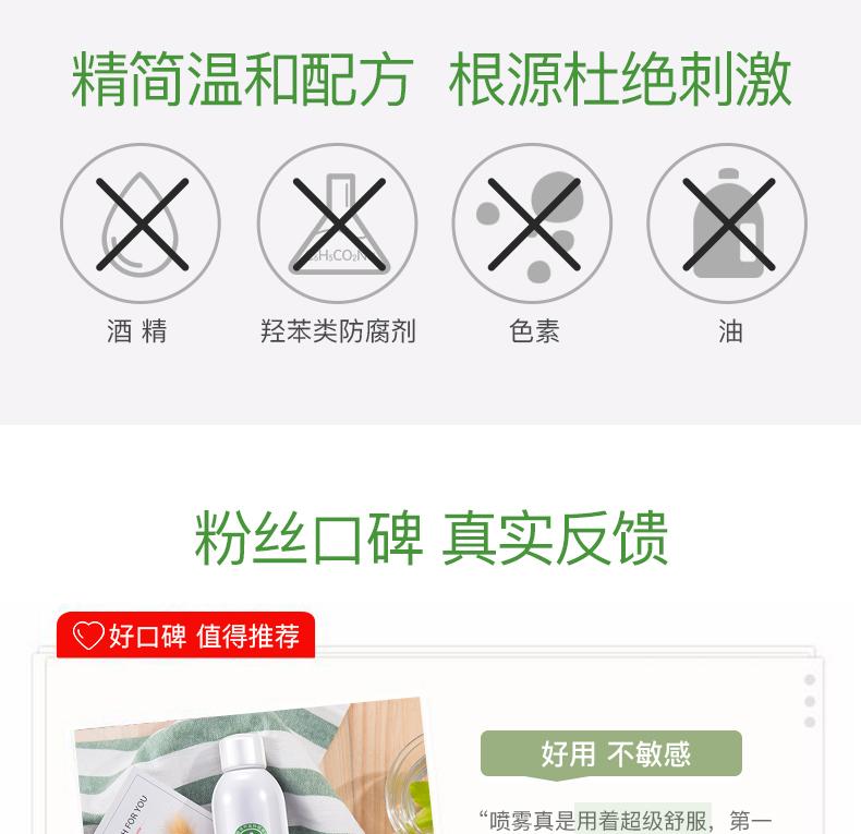 【雅丽洁】芦荟舒缓补水喷雾150ml