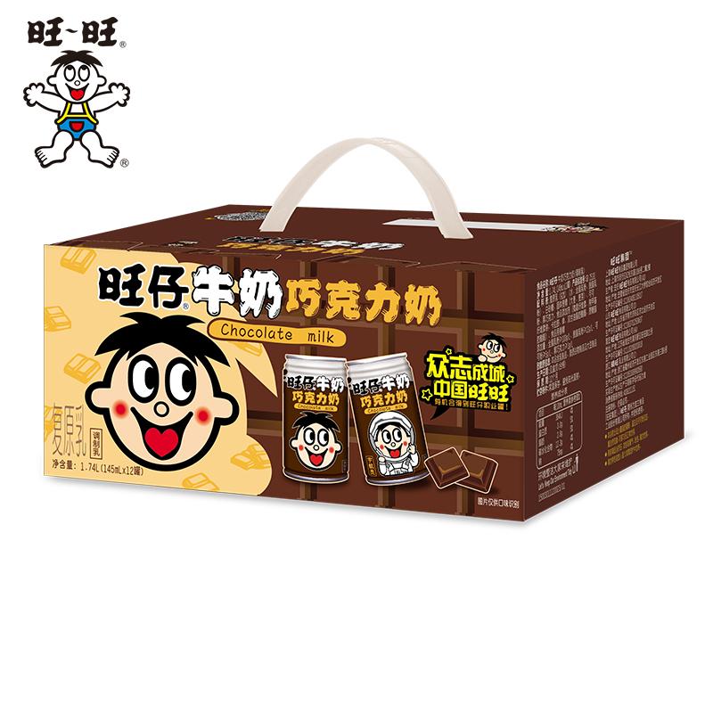 旺旺旺仔牛奶巧克力奶罐装整箱巧克力味儿童早餐饮品145ml*12罐