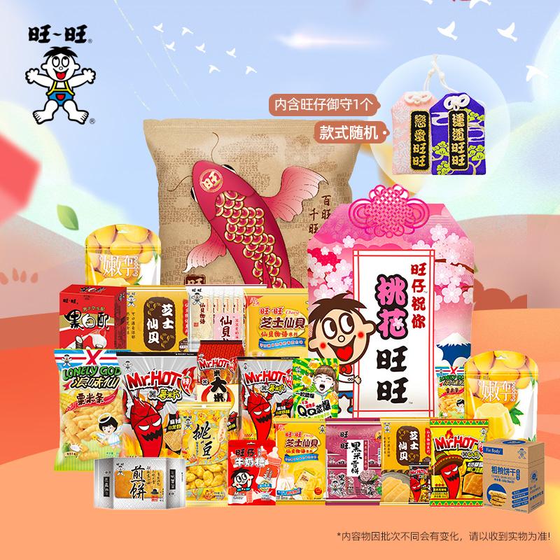 旺旺 锦鲤巨型大礼包零食 1000g 天猫优惠券折后¥59.9包邮(¥139.9-80)桃花旺旺可选