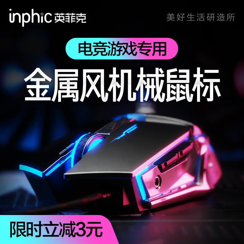 英菲克 静音宏编程4800PDI游戏鼠标
