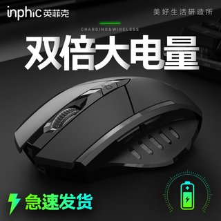 British Fick Wireless Rechargeable Mouse Mute Silent Office Desktop Optoelectronics Boys Large LOL Mechanical Gaming Game Dedicated Apple Xiaomi Huawei Asus Laptop Bluetooth 5.0