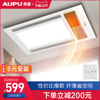 Aopu Yuba lamp integrated ceiling exhaust fan lighting integrated heater bathroom toilet heating wind heating Yuba
