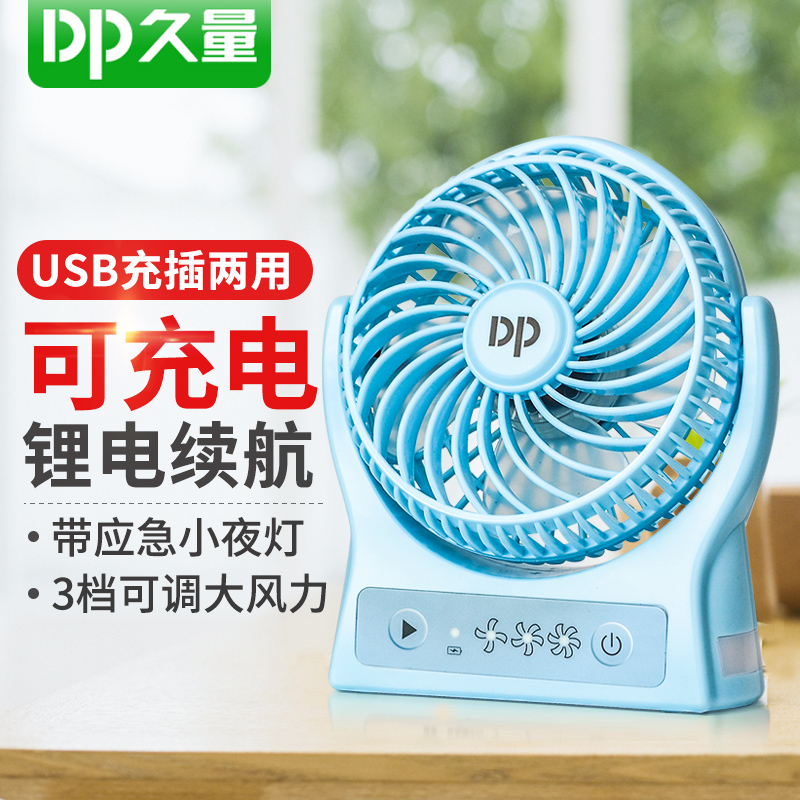 Long amount of wind power USB rechargeable mini fan portable student dormitory bed Office fan