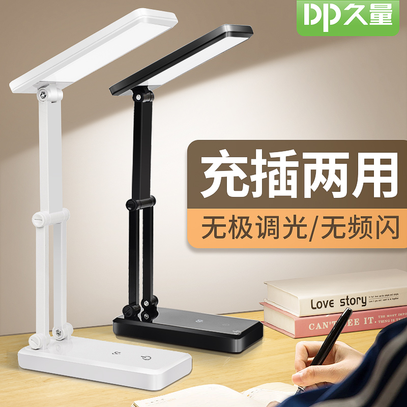 Long-volume LED charging table lamp eye protection desk students learn dormitory plug-in dual-use typhoon folding bedhead.