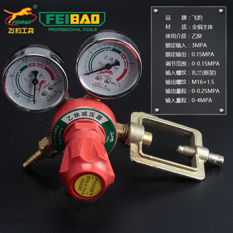 Flying leopard oxygen table acetylene table oxygen acetylene pressure  reducing valve decompression table pressure reducer copper cylinder  pressure