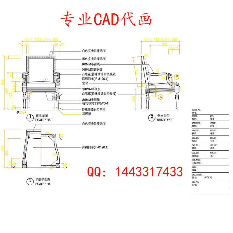 cad代画家具图CAD怎么里画凸轮图片