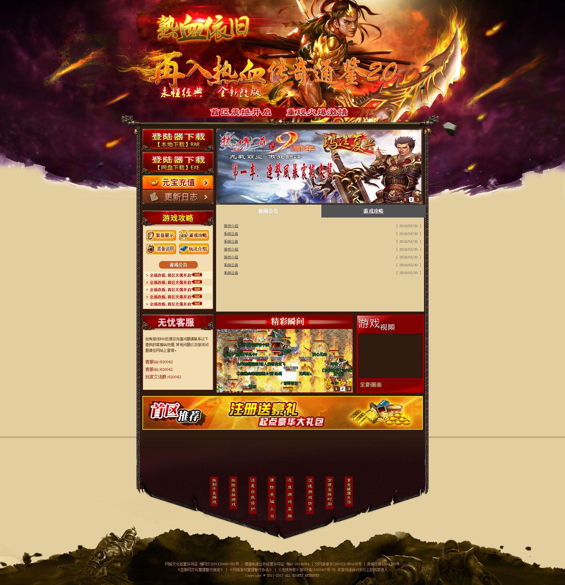传奇3网站模板 游戏传奇网模板ASP源码 官网模板带后台