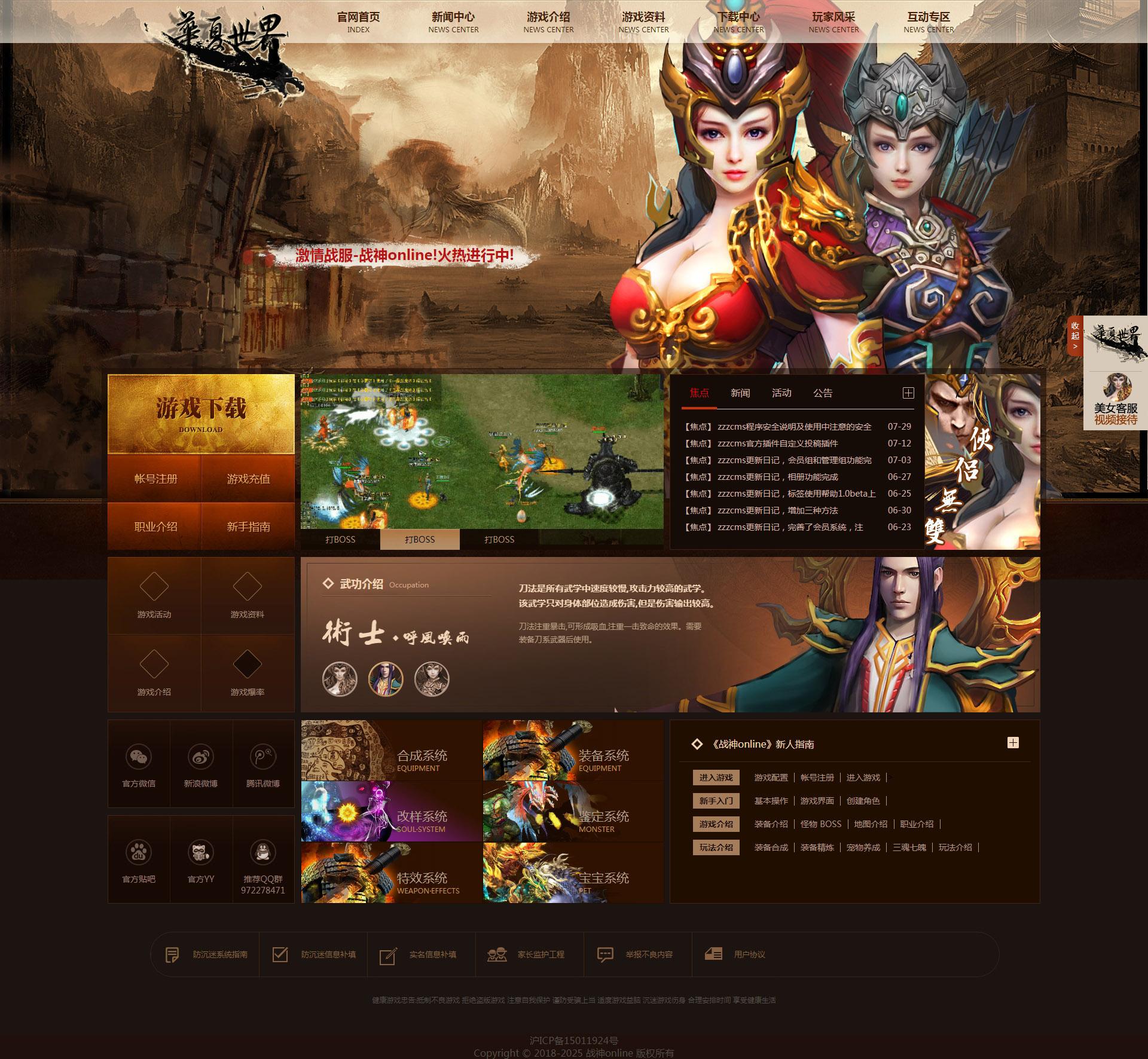 《华夏世界》传奇模板一条龙 游戏网站模板 ASP网站模板 带后台