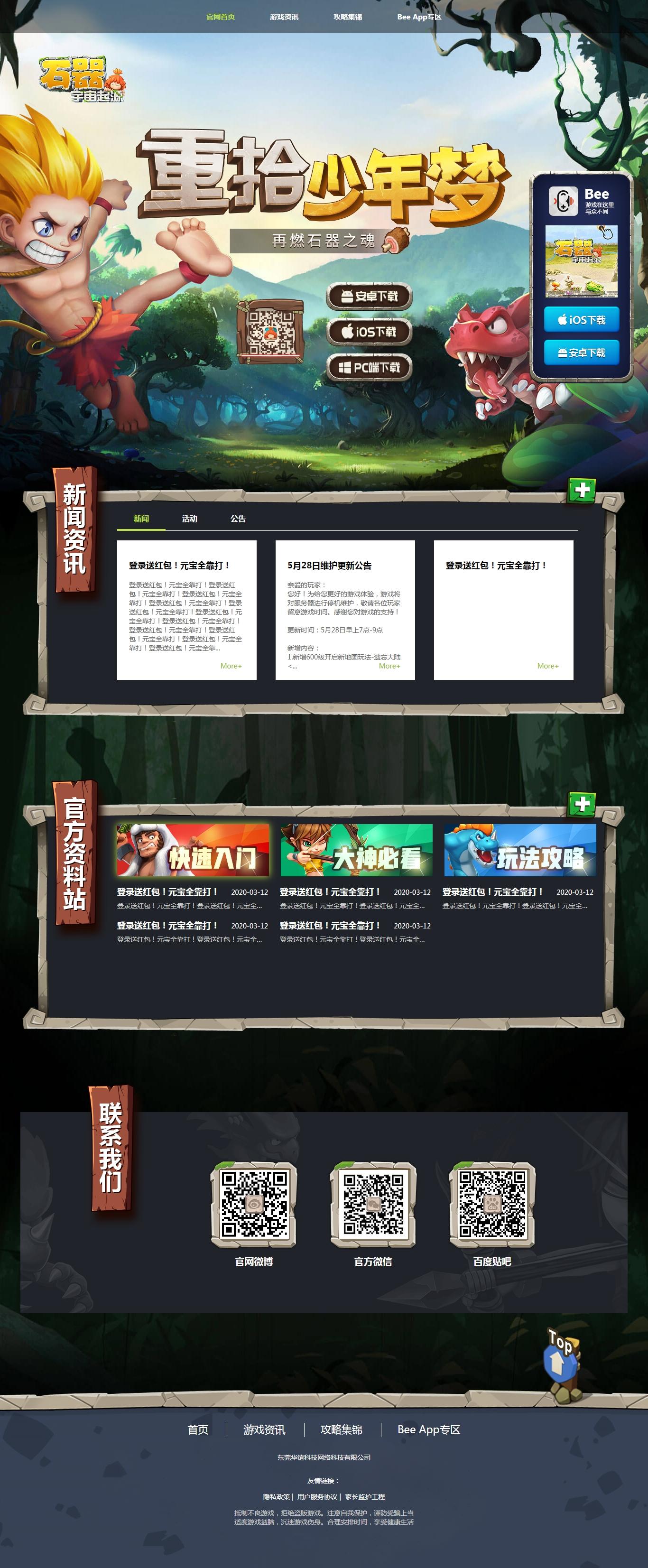 起源石器网站模板源码 冒险岛游戏网站 H5网站 响应式网站PC+WAP