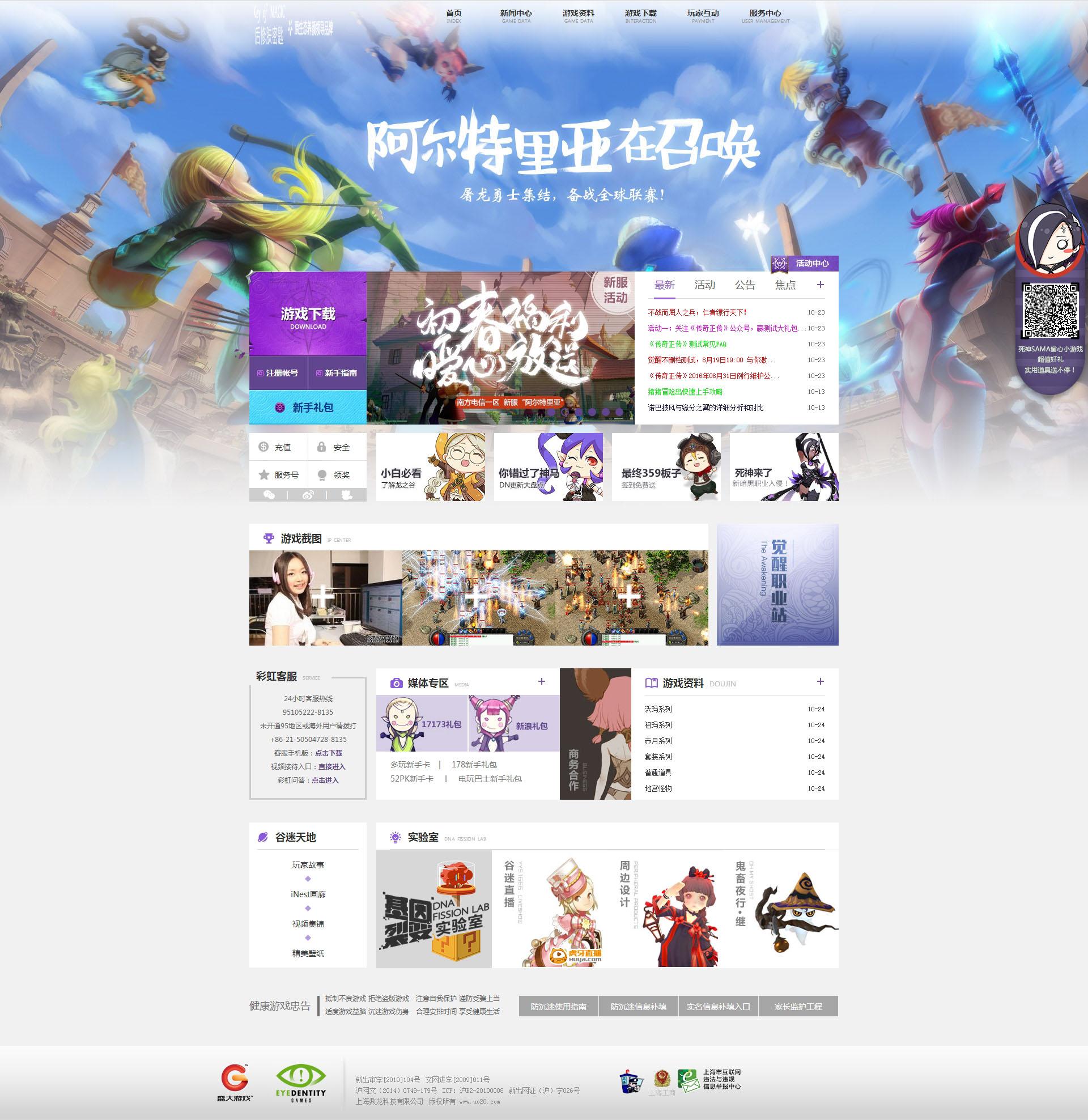 龙之谷端游官方网站源码-冒险时代网站ASP 模版源码网站带后台