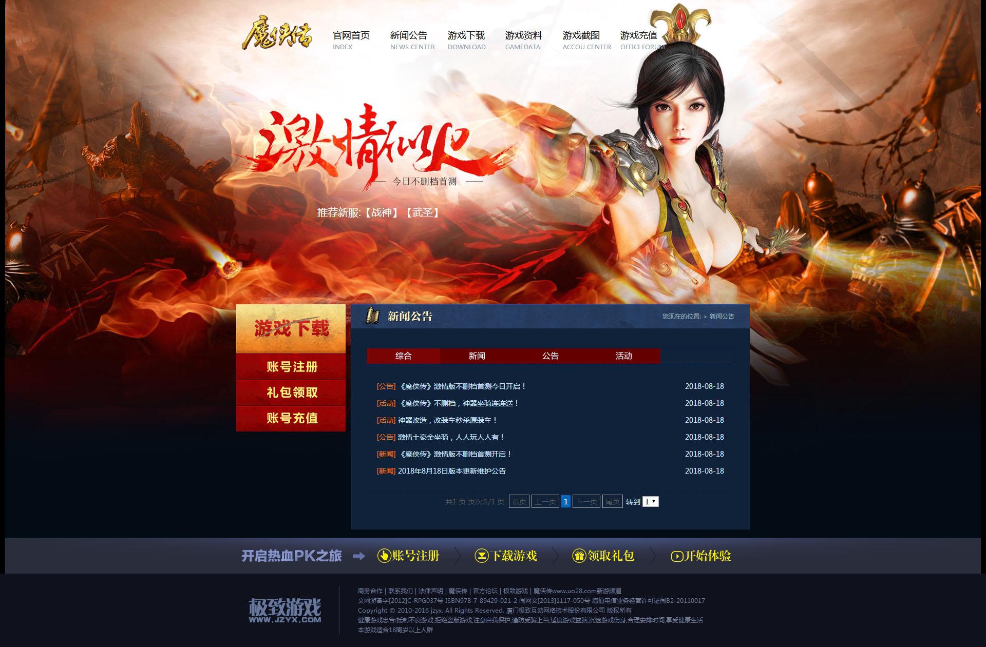 魔侠传模板 传奇模板一条龙 游戏网站模板 ASP网站模板 带后台