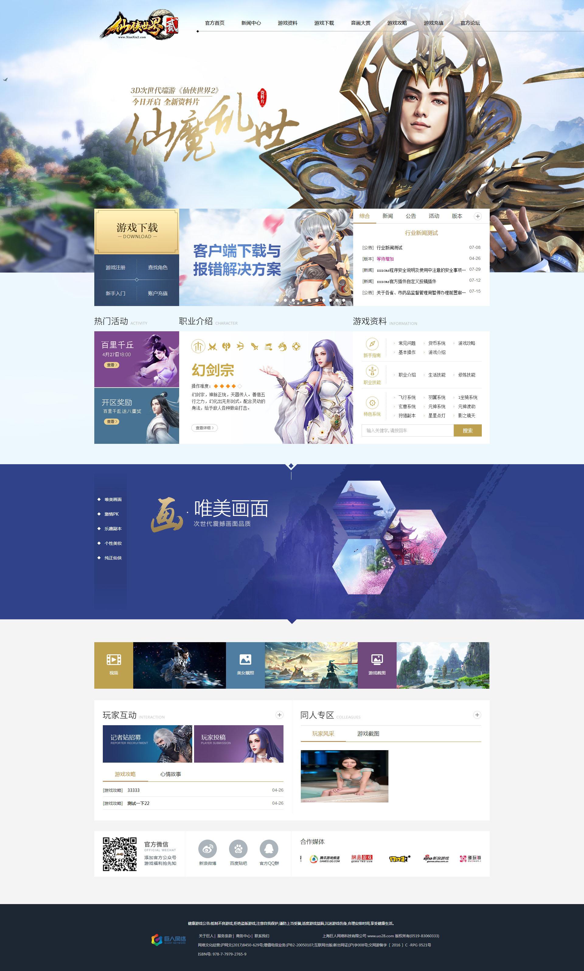 《仙侠世界2》官网模板传奇网站《仙侠世界2》官网模板传奇网站