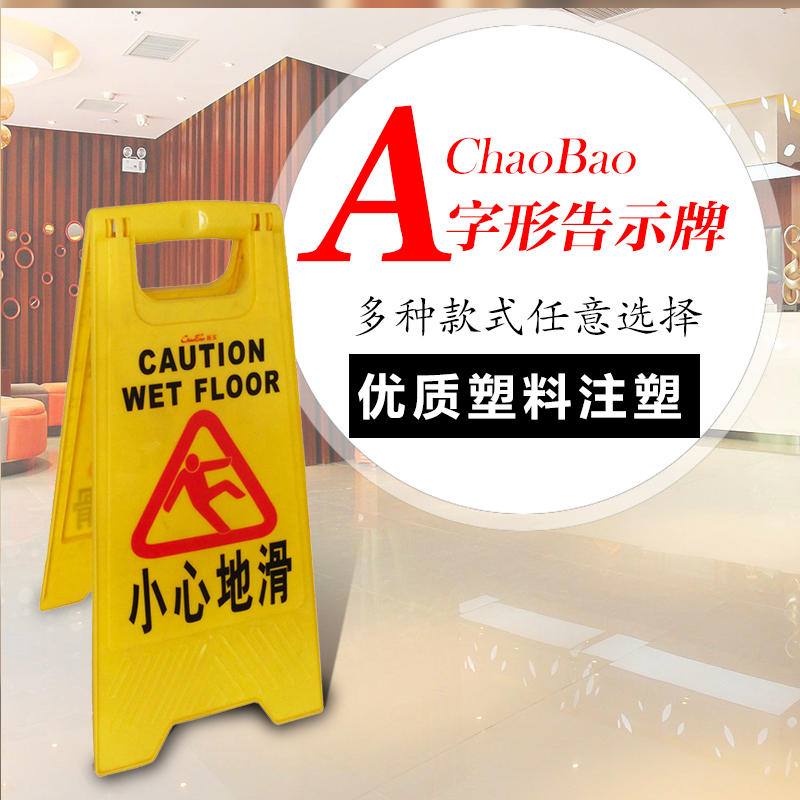 Super Bao carefully slide signs prompt warning signs prohibit parking A-word sign people standing sign signs