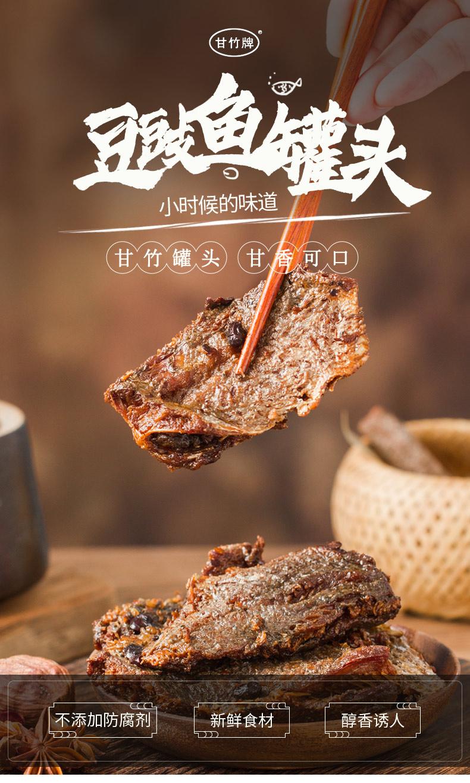 甘竹牌 豆豉鱼罐头 184g*5盒 不添加防腐剂 图1