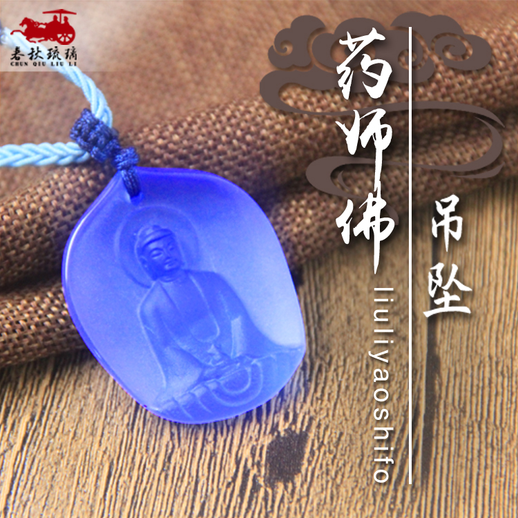 吊坠琉璃琉璃佛古法佛像如来光项链药师吊坠挂件保平安药师饰品